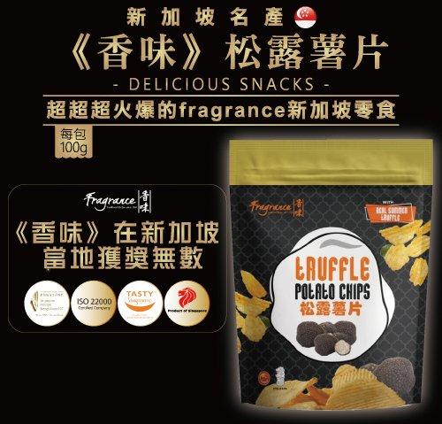 新加坡《香味》松露薯片105g