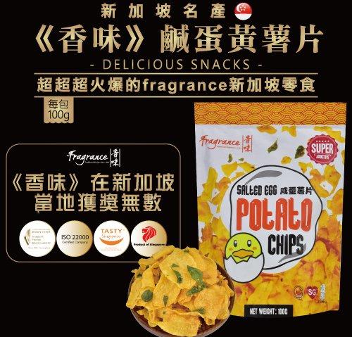 新加坡《香味》鹹蛋黃馬鈴薯片100g